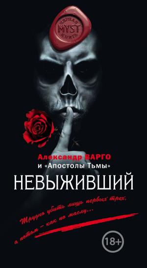 Александр Варго. Невыживший