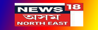 News 18 Assam North East Live Streaming