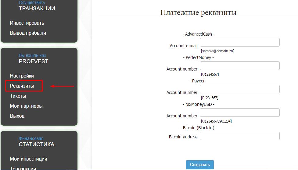 Реквизиты в UniBet-Pro