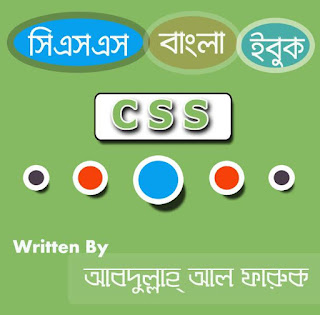CSS Bangla eBook for Learning Web Design