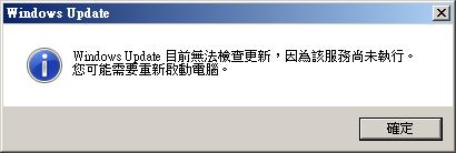 「Windows Update 目前無法檢查更新」的圖片搜尋結果