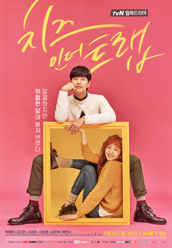 Sinopsis Cheese in the Trap / 치즈 인 더 트랩 (2016) - Serial TV Korea