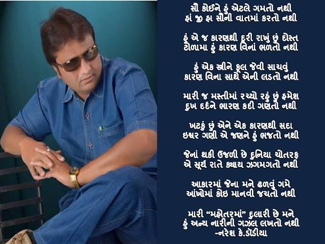 सौ कोइने हुं एटले गमतो नथी  Gujarati Gazal By Naresh K. Dodia