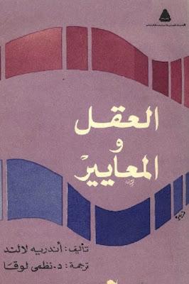 كتاب العقل والمعايير