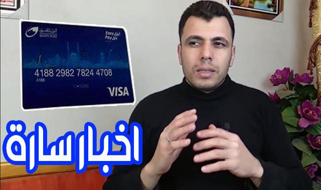 بطاقة ايزى باى البريد المصرى