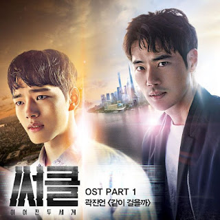 Lyric : Kwak Jin Eon - Walk With Me (OST. Circle)
