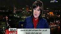 برنامج صالة التحرير حلقة 14-2-2017 مع عزة مصطفي