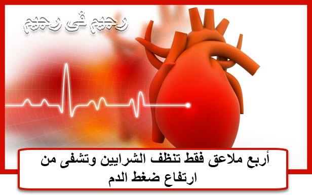 أربع ملاعق فقط تنظف الشرايين وتشفى من ارتفاع ضغط الدم