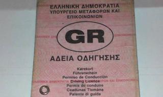 Δίπλωμα οδήγησης: Με αυτή την απόφαση θα το χάσουν το 80% των Ελλήνων οδηγών