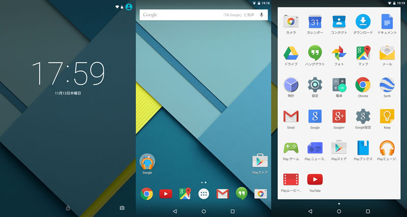 【Nexus7(2013) 】Android 5.0(Lollipop) セットアップ 5