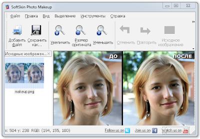 تحميل برنامج SoftSkin Photo Makeup لأأزلة عيوب وحبوب البشره وتعديل الون والملمس مجانى