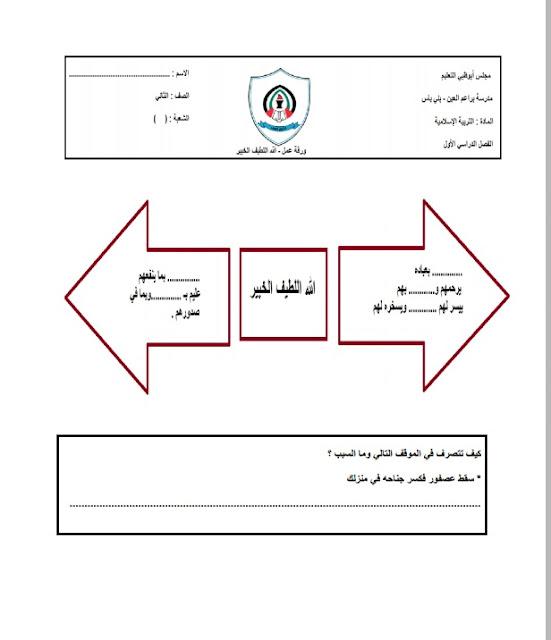 ورقة عمل الله اللطيف الخبير في التربية الاسلامية للصف الثاني الفصل الاول 2018