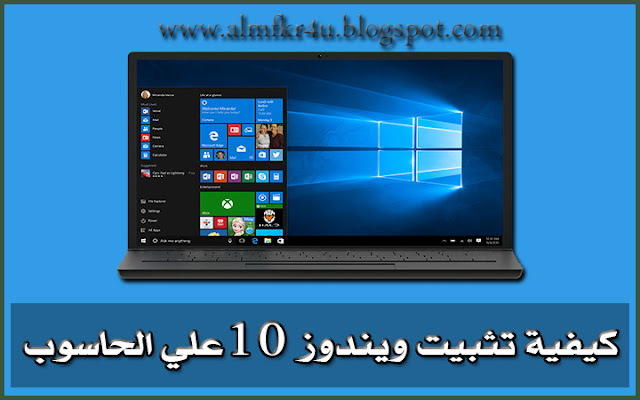 Install Windows 10 on your computer
