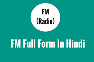 FM Full Form In Hindi― FM Ka Full Form Kya Hai