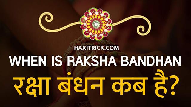 Raksha Bandhan Kab Hai Date 2020