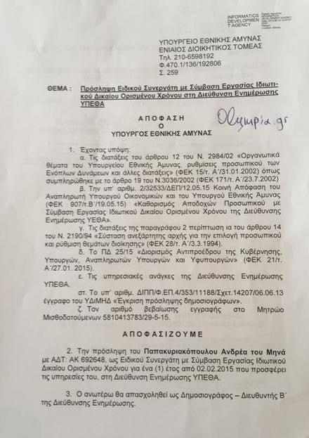 ΞΕΦΥΓΕ Ο ΚΑΜΜΕΝΟΣ: Διορισμός του διαχειριστή του Olympia.gr στο υπουργείο εθνικής άμυνας για να εκτελεί συμβόλαια πολιτικής εξόντωσης των βαριδίων και ιδιαίτερα της πρώην προέδρου της Βουλής κ Ζωης κωνσταντοπουλού.
