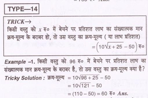 profit and loss formula in maths in hindi pdf