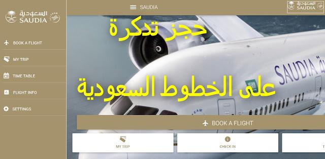 كيفية حجز تدكرة طيران على السعودية