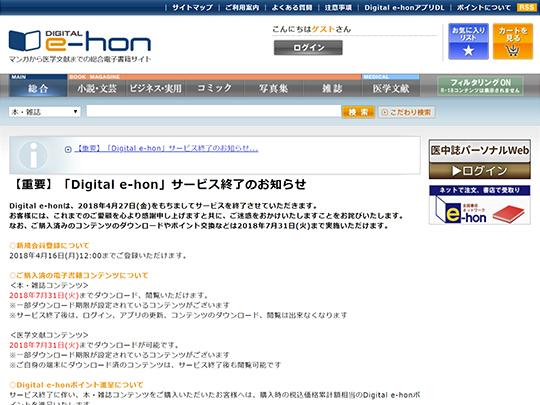 「Digital e-hon」