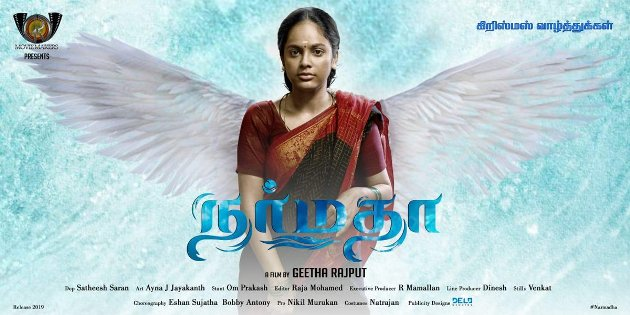 Narmadha next upcoming tamil movie first look, Poster of movie Nandita Swetha download first look Poster, release date
