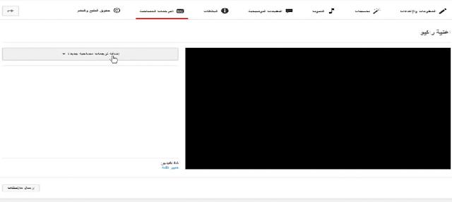 طريقة اضافة الترجمة على مقاطع اليوتيوب بدون برنامج