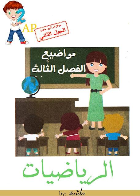 اختبارات السنة الثانية ابتدائي الجيل الثاني الفصل الثالث في الرياضيات