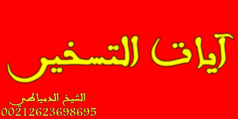 آيات التسخير فوائد قرآنية الشيخ الدمياطي لجلب الحبيب
