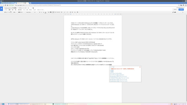 LinuxでもGoogleドライブが使えます。画像は「ドキュメント」に日本語を入力しているところ。