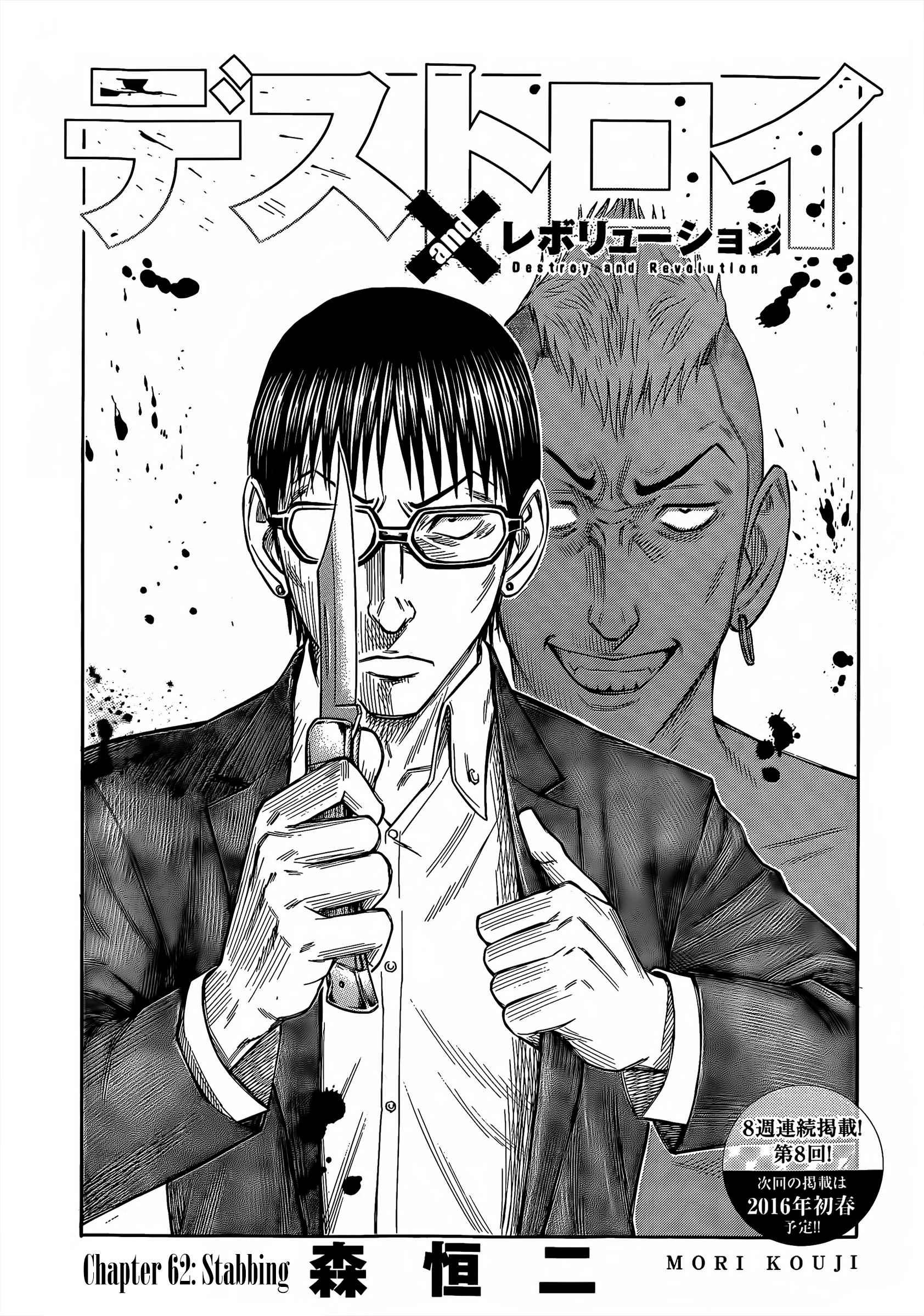 Destroy and Revolution - Chapter 63