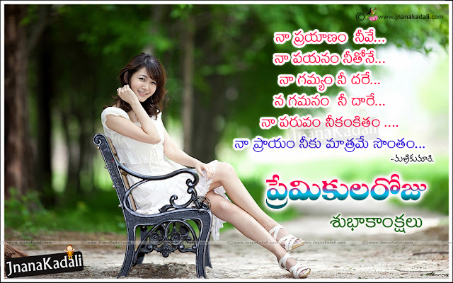 Valentines day Wishes Quotes in Telugu, Telugu Premikula Roju subhakankshalu