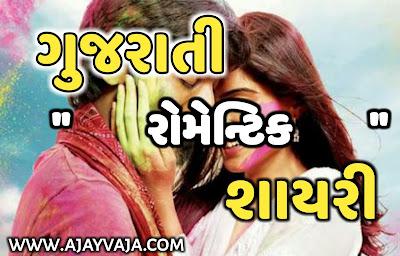 Gujarati romantic shayari