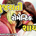 Best romantic Gujarati Whatsapp status shayari