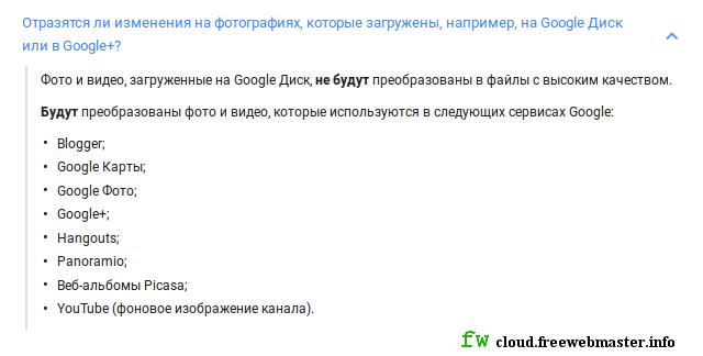 Как уменьшить размер фото и видео на Google Диске?