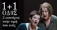Μετροπόλιταν όπερα Σκάλα του Μιλάνου