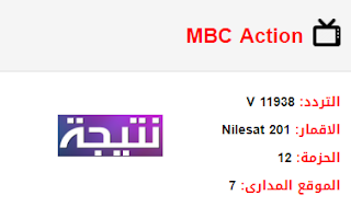 تردد قناة ام بي سي أكشن MBC Action الجديد 2018 على النايل سات