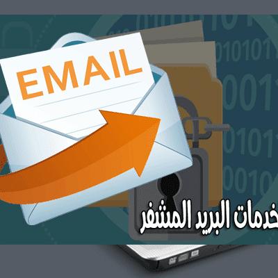 خمسة مواقع المجانية لإرسال بريد إلكتروني مجهول المصدر وبتشفير قوي جداً