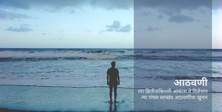 आठवणी - मराठी कविता | Aathvani - Marathi Kavita