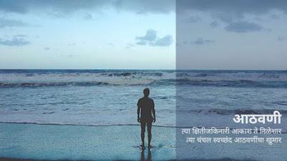 आठवणी - मराठी कविता   Aathvani - Marathi Kavita