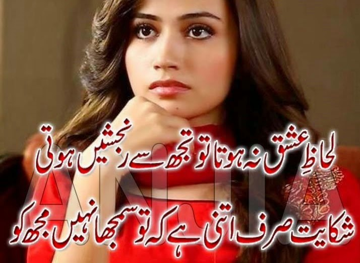 Wallpaper Sad Girl Shayri Funny Good Night Shayari Wallpapers Hd For