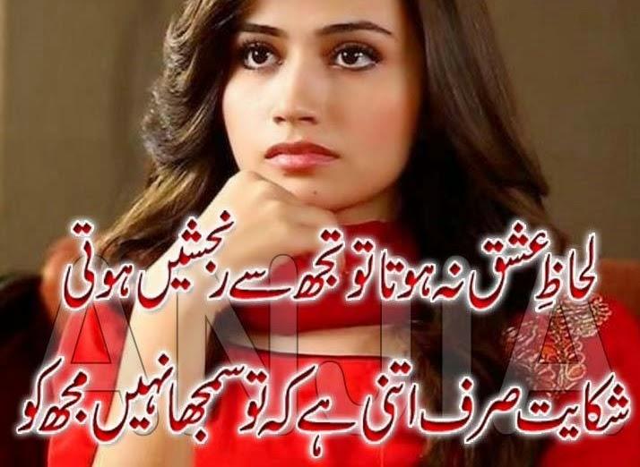 Wallpaper Sad Girl Shayri Funny Good Night Shayari Wallpapers Hd For