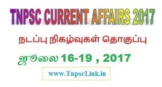 Tnpsc Current Affairs July 2017