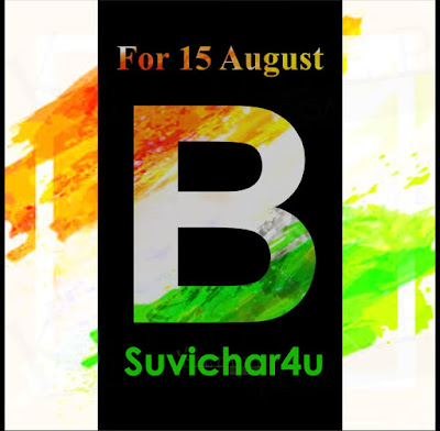 B Letter Of Your Name for for celebrating Independence Day!