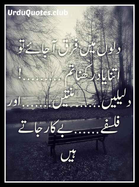 Badalte rishte quotes Images - Urdu Quotes Club