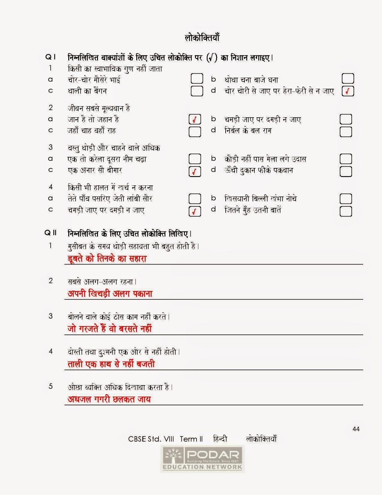 Stars Of Pis Ahmedabad Std Viii Hindi Worksheets