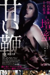 Sweet Whip : Amai muchi (2013)