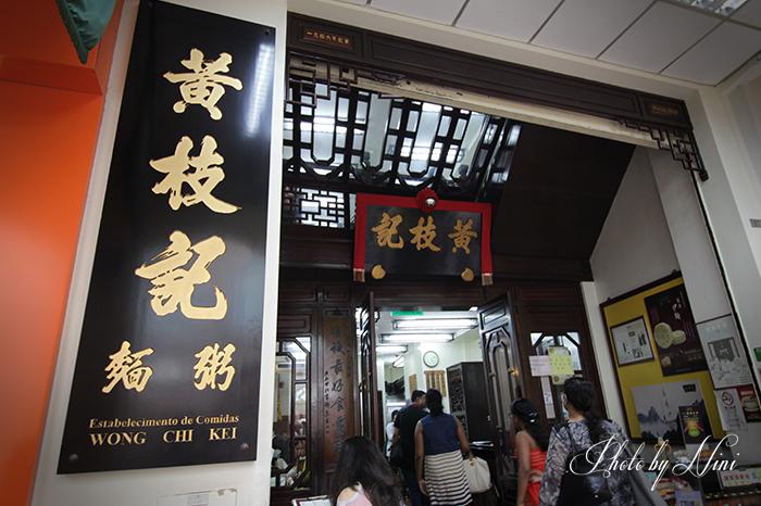 【澳門美食】黃枝記粥麵。紅到舌尖上的中國