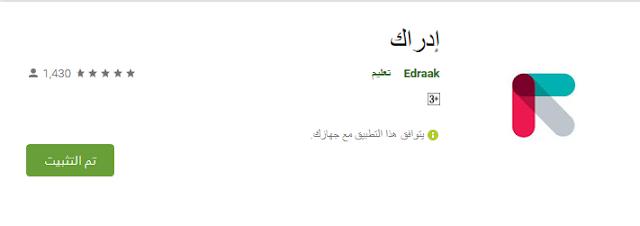 تطبيق ادراك للكورسات العربية