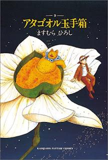 アタゴオル玉手箱 第01-09巻