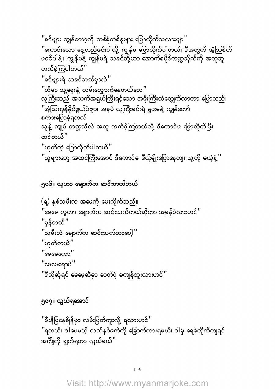 Don't Turst Him, myanmar joke