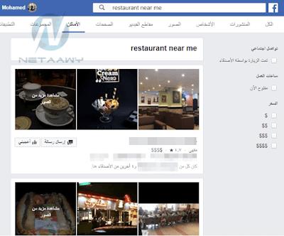 البحث-عن-أقرب-المطاعم-إليك-على-فيسبوك